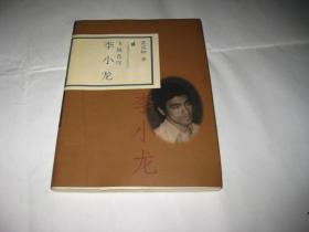 飞越苍穹 李小龙A294--作者蔡宛柳签赠本,64开9品,98年1版1印