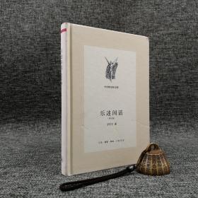 绝版| 中学图书馆文库:乐迷闲话(修订版)(精装)
