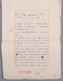 苏州大学中文系教授 吴企明 1980年手稿《钱起、钱珝诗考辨》八开一份35页 HXTX320212
