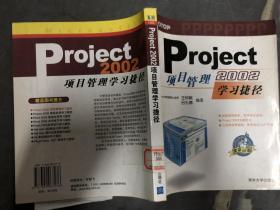Project2002项目管理学习捷径