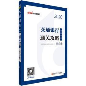 (2020)交通银行招聘考试.通关攻略