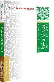 民事诉讼法学(第四版)宋朝武