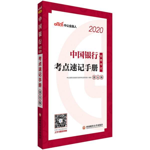 2020中国银行招聘考试考点速记手册