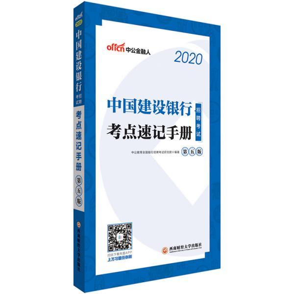 (2020)中国建设银行招聘考试.考点速记手册
