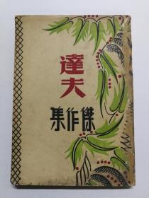 1946年郁达夫《达夫杰作集》封面设计漂亮,较稀见新文学版本
