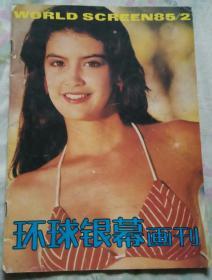 环球银幕画刊1985年第2期