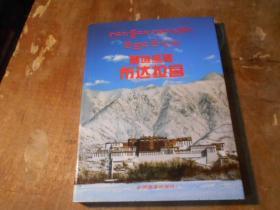雪域圣殿:布达拉宫         精装  汉藏文对照