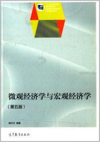 """微观经济学与宏观经济学 缪代文 高等教育出版社 第五版 第5版 """"十二五""""职业教育国家规划教材"""