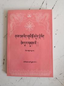 藏文文选  十九  诗镜注释·妙音欢歌  藏文