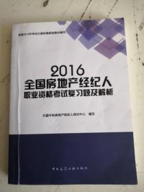 2016全国房地产经纪人职业资格考试复习题及解析
