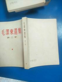 毛泽东选集 第二卷 繁体竖版小32开