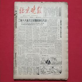 北京晚报(合订本共56期)