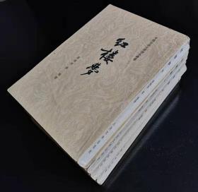 红楼梦☆上品☆人民文学出版社1957年初版1961年北京新华印刷厂1印一印仅5千册