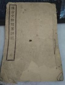 线装:评校音注 正续古文辞类纂      28-33卷