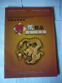 中国民间剪纸精品:十二生肖