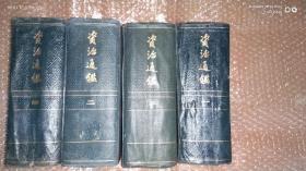 资治通鉴古籍出版社全四册布面硬精装 古籍出版社1957年一版二印