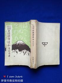自修适用日语汉译读本(卷一卷二合订本)民国11年增订版