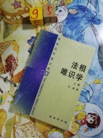 法相唯识学(上)
