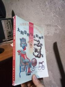 太阳崇拜与太阳神话:一种原始文化的世界性透视 2002年一版一印5100册  未阅美品 自然旧