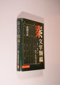 秦文字类编(精装)