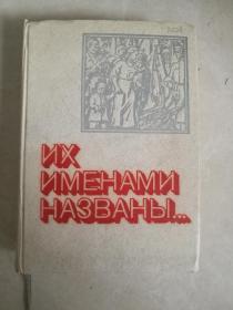 苏联图书--改名