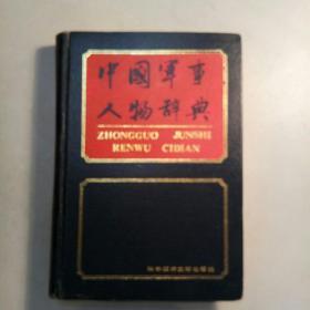 中国军事人物辞典