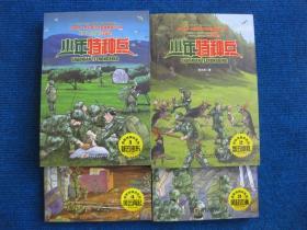 少年特种兵--草原特种战系列1—4分册全