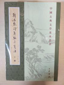 韩昌黎诗集编年笺注 全二册 中国古典文学基本丛书
