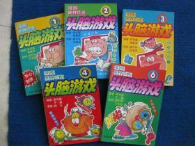漫画奥林匹克头脑游戏1、、2、3、4、6  共五册