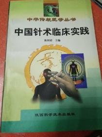 中国针术临床实践。