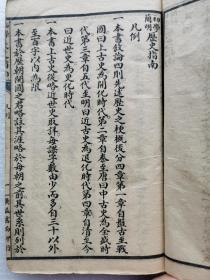 初学简明历史指南(四册全)