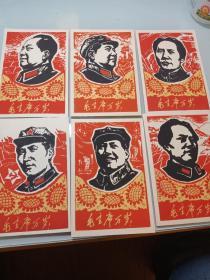 版画宣传画(毛主席万岁)六张合售