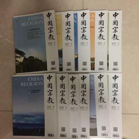 中国宗教(2015.1–11)11本