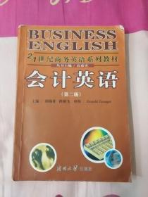 会计英语(第二版)21世纪商务英语系列教材(书内和书侧有多处字迹和划线,书脊和书角有磨损,封底有折痕)