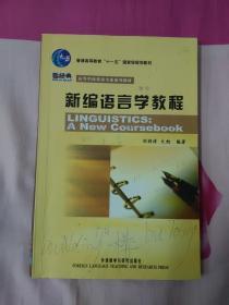 新编语言学教程(新经典高等学校英语专业系列教材)(书内有多处划线和字迹)