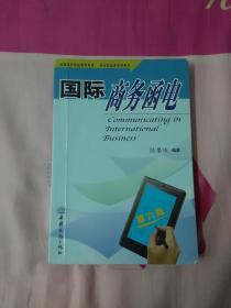 国际商务函电(第六版)(书内有少许字迹)
