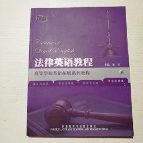 法律英语教程(高等学校英语拓展系列教程)