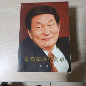 朱镕基讲话实录(1-4卷全)