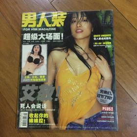 男人装.2005.09.艾敬(全新未拆封)
