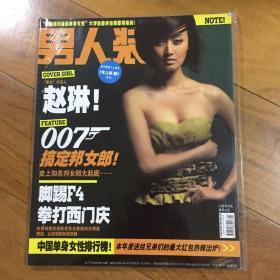 男人装.2006.11.赵琳(全新未拆封)