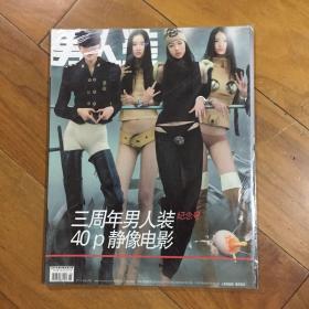 男人装.2007.05.三周年特刊(全新未拆封)