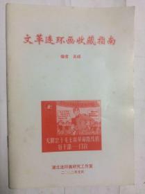 文革连环画收藏指南