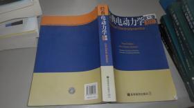 经典电动力学 第三版 影印版