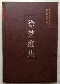 著名的精神哲学家、翻译家和印度学专家,中国社科院研究员徐梵澄钤印硬装《徐梵澄集》