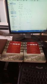 一将难求:四野名将录(套装全2册)