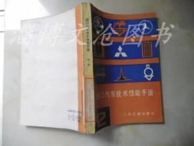 进口汽车技术性能手册(第二册)