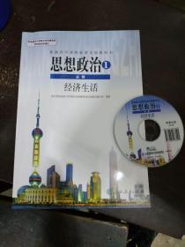 高中思想政治必修一经济生活人教版(有光盘)2018年版
