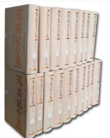 正版  精装冯梦龙全集全18册,