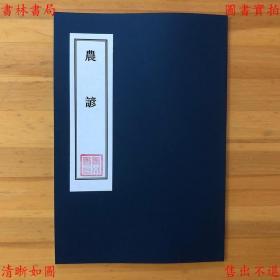 【复印件】农谚-张佛编-民国商务印书馆刊本