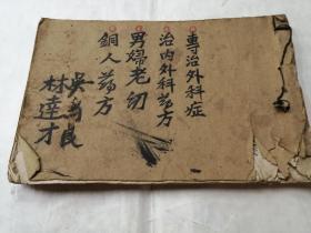 清代-民国,中医《铜人药方内科外科》,手抄本,共43个筒子页(86面)